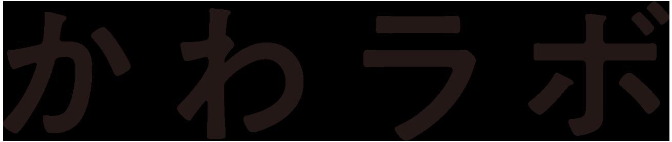 かわラボ タイトルロゴ